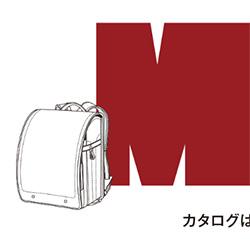 【2020年】MOGI(モギ)カバンのランドセル|スムース牛革&ブタ革内装・大峡コラボランドセルも!