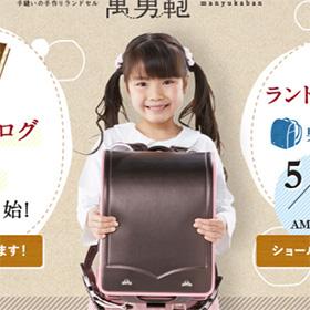 【2020年】萬勇(まんゆう)鞄の手縫い・手作りランドセル|ラインナップ&販売スケジュールは?