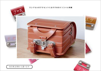 2019年中村鞄ランドセルイニシャル刺繍オーダー