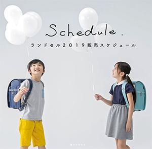 【2020年】中村鞄製作所のランドセル|ベーシックなデザインとパステルカラーに注目!