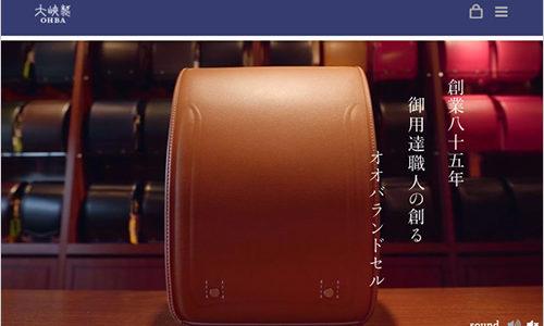 【2021】大峽製鞄(おおばせいほう)のランドセル|最新ラインナップと販売情報をcheck!