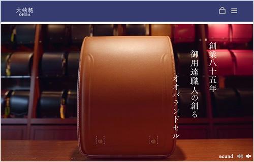 2021年度モデル大峽製鞄のランドセル