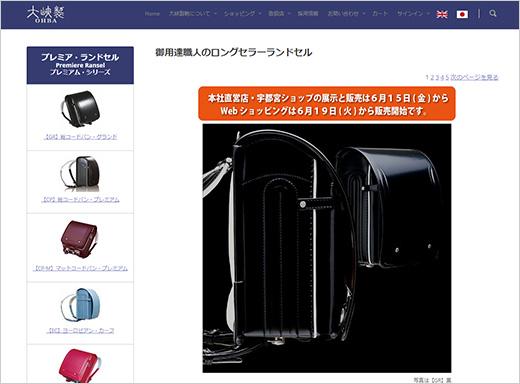 大峽製鞄ランドセルオンラインショップ