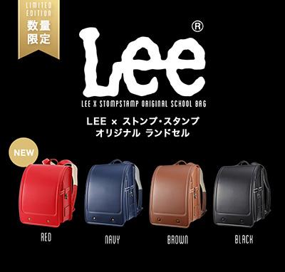 Lee(リー)のおしゃれなランドセル2019年版