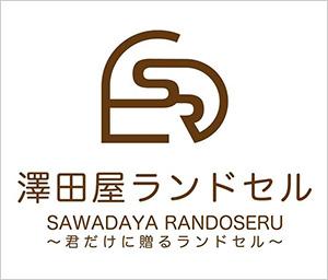 2019年澤田屋のランドセル