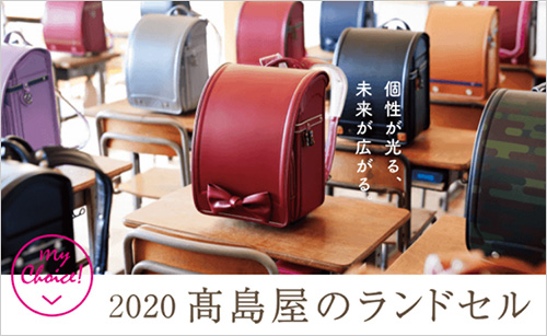 【2020年】高島屋で販売中のランドセル|人気のオリジナルランドセル・取り扱いブランドは?