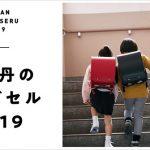 2019三越伊勢丹のランドセル