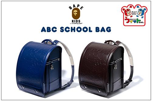 エイプのランドセル「ABCスクールバッグ」登場!