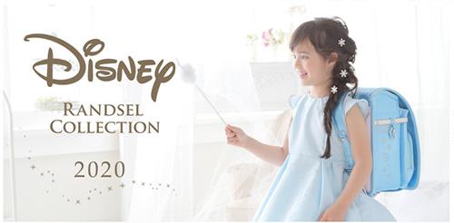 2020年シブヤ「ディズニー」のランドセル特集ページ