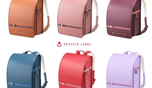 【2022】プライベートレーベルのランドセル|上品なリボンデザインで女の子に人気!