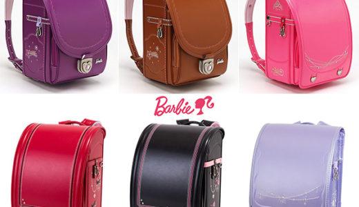 【2021】Barbie(バービー)のランドセル 新作&限定モデル ラインナップ一覧!