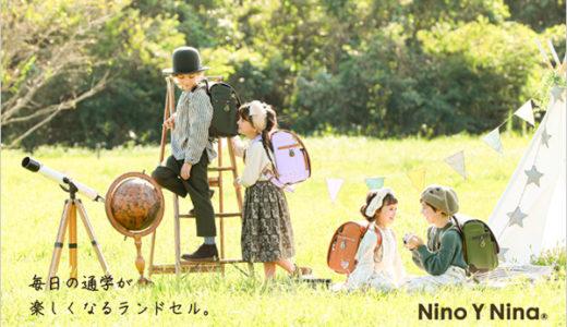 【2021】ニノニナキッズ(Nino Y Nina)のランドセル|楽天ランキング上位の人気ランドセルとは?