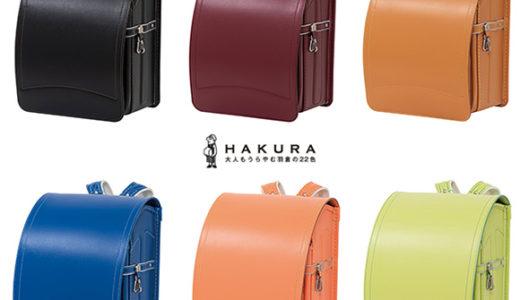 【2021】羽倉HAKURAの手作りランドセル|鋲無しフラップ&17色のニュアンスカラーに注目!