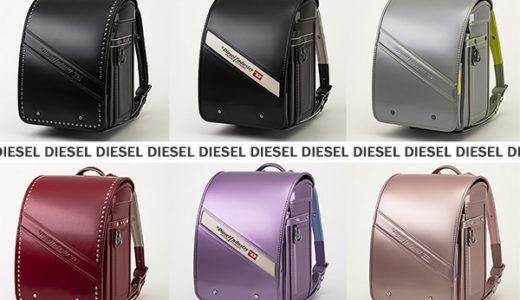 【2021】DIESEL(ディーゼル)のランドセル|全モデル&カラー・通販サイト一覧