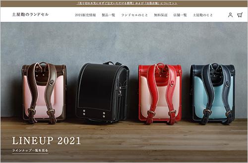 2021年「土屋鞄ランドセル」特集