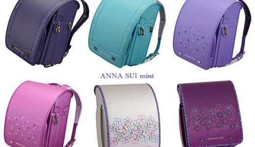 【2022】ANNA SUI mini(アナスイ・ミニ)のランドセル 全モデル一覧!購入できるショップはコチラ!