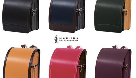 【2022】羽倉HAKURAの手作りランドセル|鋲無しフラップ&17色のニュアンスカラーに注目!