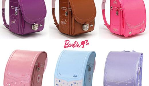 【2022】Barbie(バービー)のランドセル 新作&限定モデル ラインナップ一覧!