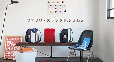 【2022】ファミリアのランドセルを購入するには?最新ラインナップをチェック!